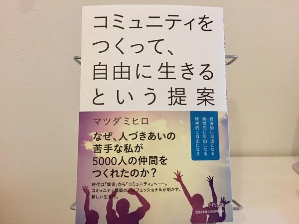 しつもん『読書会』を開催します!!(本を読まない読書会^^)