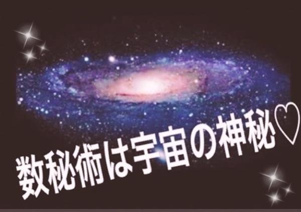【新講座☆リリース!!】ユニバーサル数秘術 講座